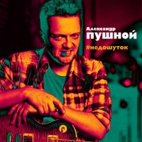 Alexander Pushnoy