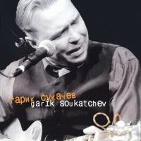 Garik Sukachev