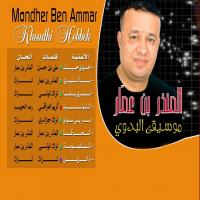 Mondher Ben Ammar