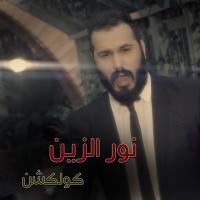Noor Al Zain