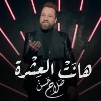 Salah Hassan